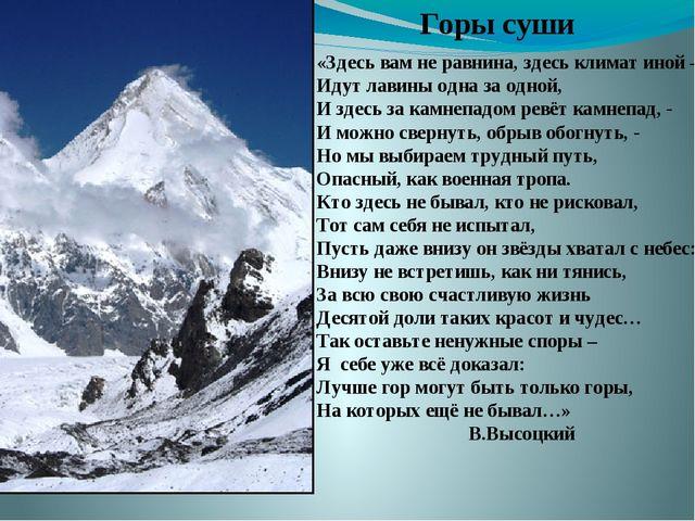 «Здесь вам не равнина, здесь климат иной – Идут лавины одна за одной, И здес...