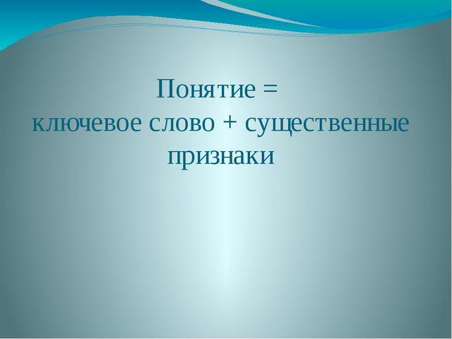 Понятие = ключевое слово + существенные признаки