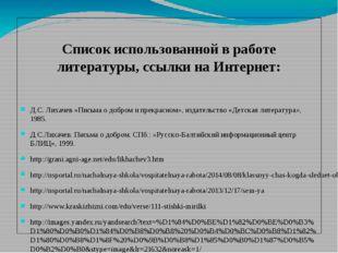 Список использованной в работе литературы, ссылки на Интернет: Д.С. Лихачев