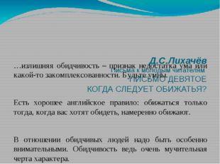 Д.С.Лихачёв Письма к молодым читателям ПИСЬМО ДЕВЯТОЕ КОГДА СЛЕДУЕТ ОБИЖАТЬЯ