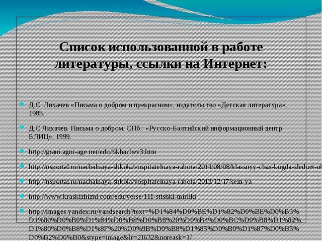 Список использованной в работе литературы, ссылки на Интернет: Д.С. Лихачев...