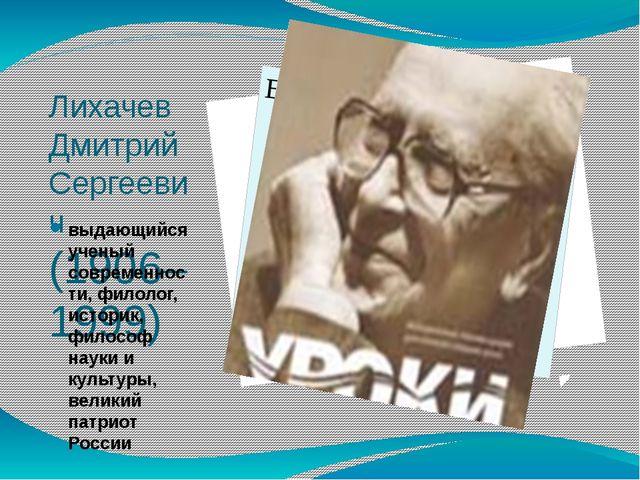 Лихачев Дмитрий Сергеевич (1906–1999) выдающийся ученый современности, филоло...