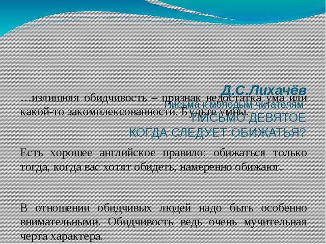 Д.С.Лихачёв Письма к молодым читателям ПИСЬМО ДЕВЯТОЕ КОГДА СЛЕДУЕТ ОБИЖАТЬЯ...