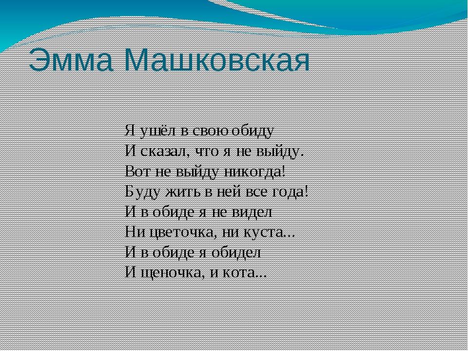 Эмма Машковская Я ушёл в свою обиду И сказал, что я не выйду. Вот не выйду ни...