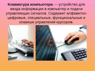 Клавиатура компьютера — устройство для ввода информации в компьютер и подачи