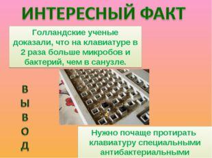 Голландские ученые доказали, что на клавиатуре в 2 раза больше микробов и бак
