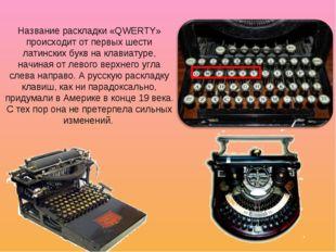 Название раскладки «QWERTY» происходит от первых шести латинских букв на клав