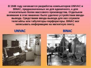В 1948 году начинается разработка компьютеров UNIVAC и BINAC, предназначенных