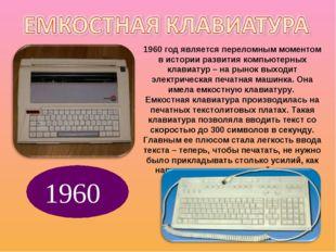 1960 год является переломным моментом в истории развития компьютерных клавиат