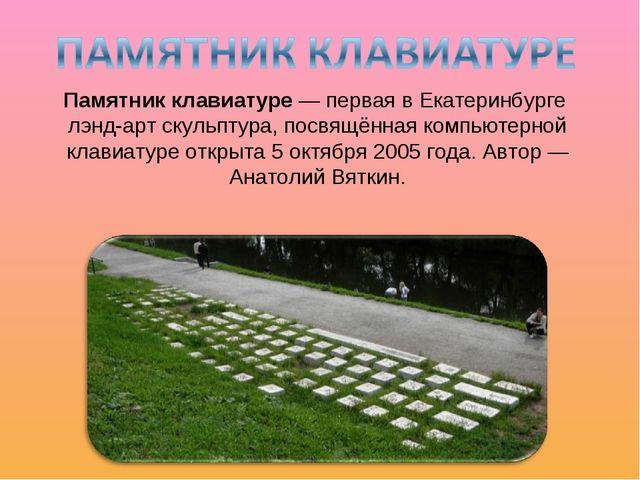 Памятник клавиатуре— первая в Екатеринбурге лэнд-арт скульптура, посвящённая...