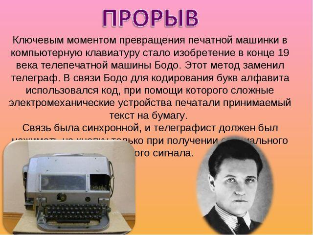 Ключевым моментом превращения печатной машинки в компьютерную клавиатуру стал...