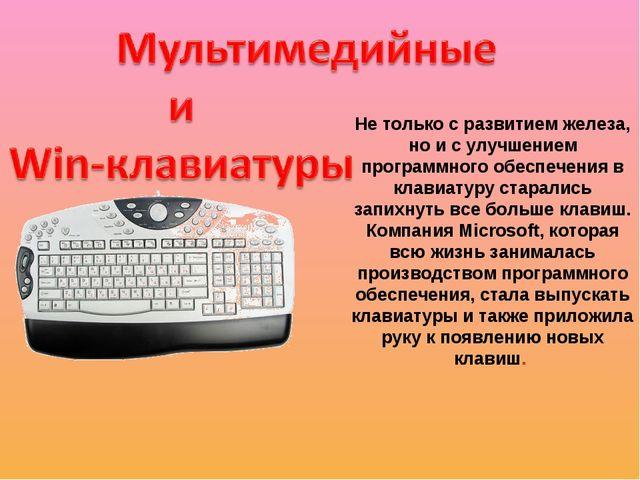 Не только с развитием железа, но и с улучшением программного обеспечения в кл...