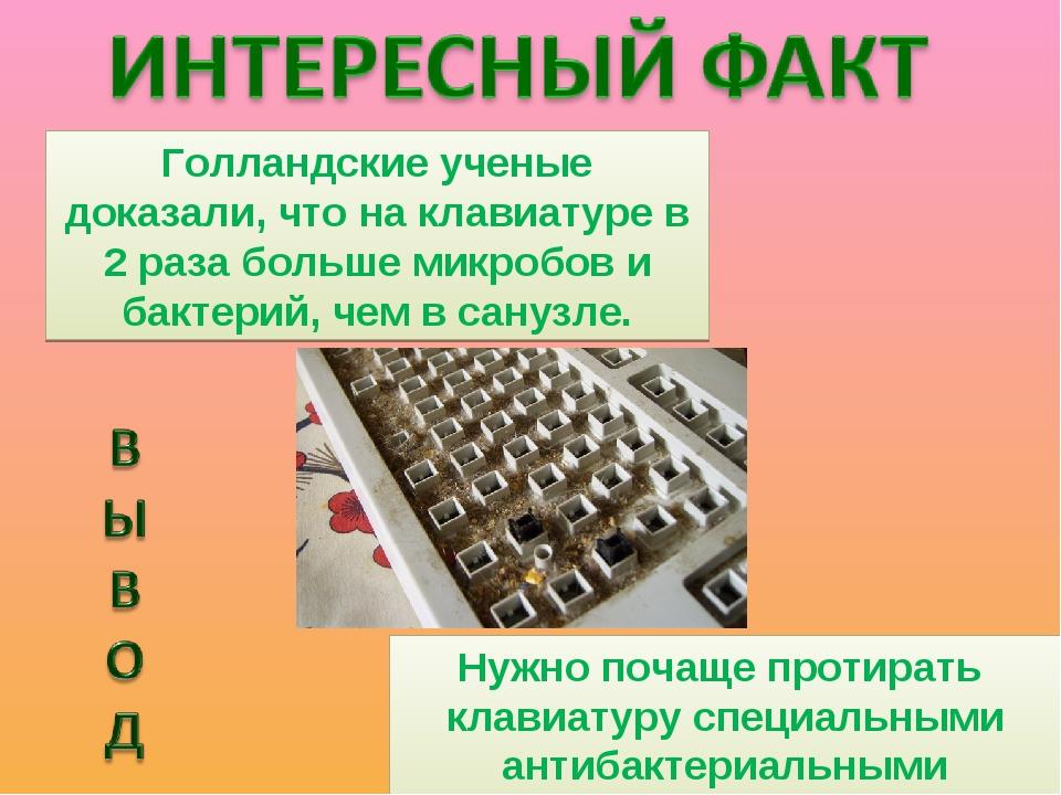 Голландские ученые доказали, что на клавиатуре в 2 раза больше микробов и бак...