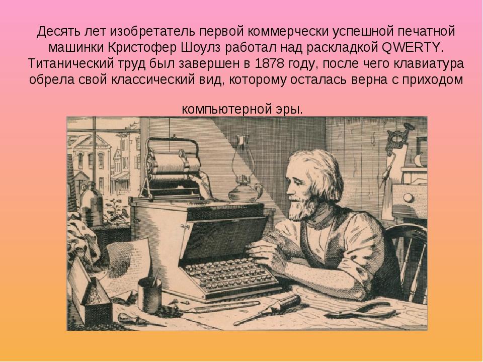 Десять лет изобретатель первой коммерчески успешной печатной машинки Кристофе...