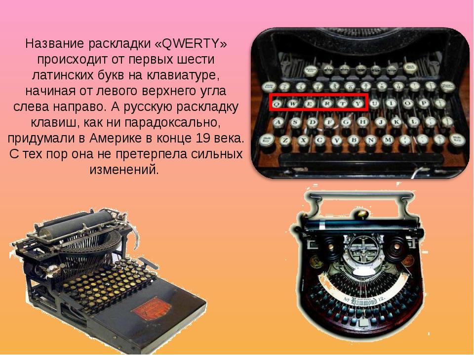 Название раскладки «QWERTY» происходит от первых шести латинских букв на клав...