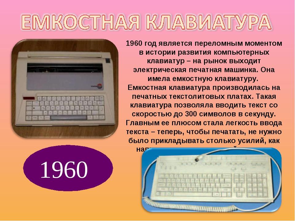 1960 год является переломным моментом в истории развития компьютерных клавиат...