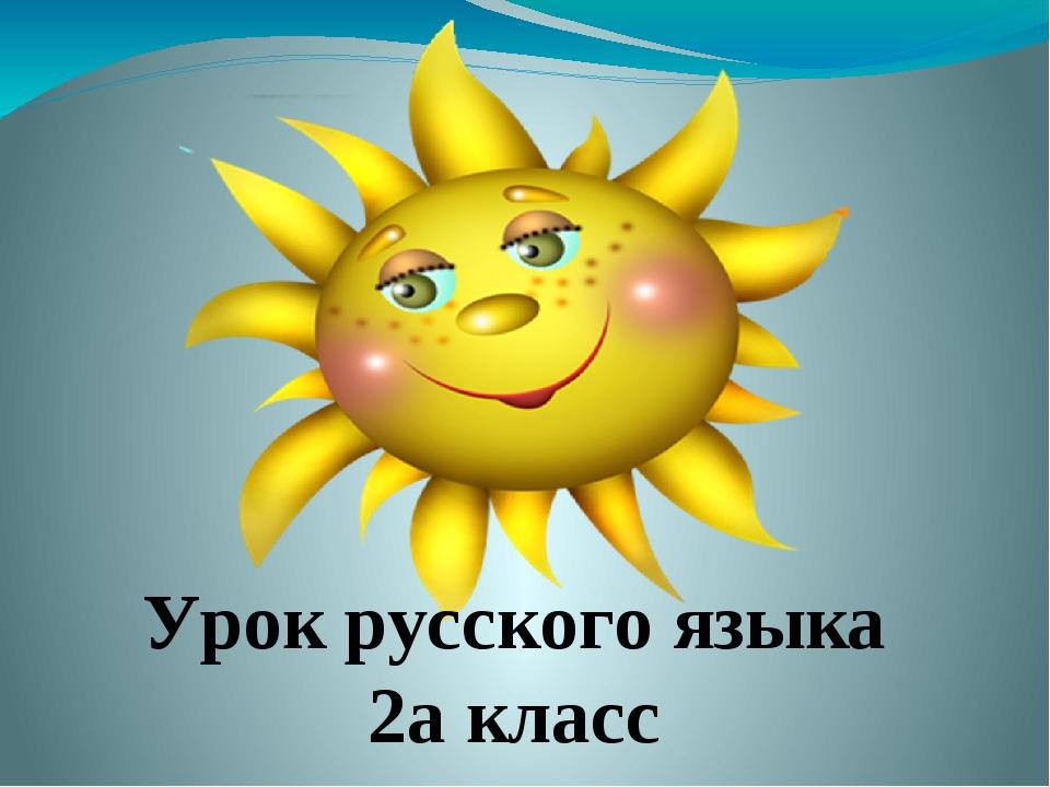 Урок русского языка 2а класс
