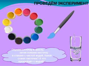 Окунём кисточку вкраску, затем помоем кисточку встакане счистой водой. Ка