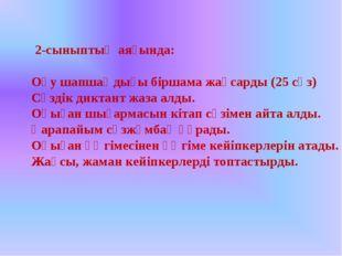 2-сыныптың аяғында: Оқу шапшаңдығы біршама жақсарды (25 сөз) Сөздік диктант