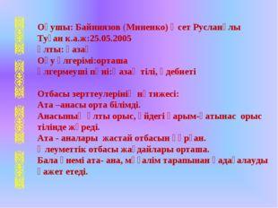 Оқушы: Байниязов (Миненко) Әсет Русланұлы Туған к.а.ж:25.05.2005 Ұлты: қазақ