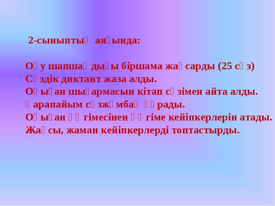 2-сыныптың аяғында: Оқу шапшаңдығы біршама жақсарды (25 сөз) Сөздік диктант...