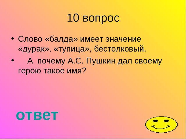 10 вопрос Слово «балда» имеет значение «дурак», «тупица», бестолковый. А поче...