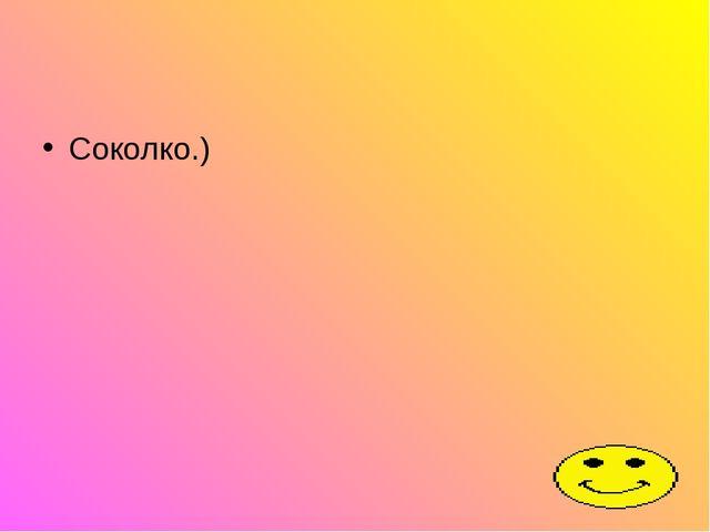 Соколко.)