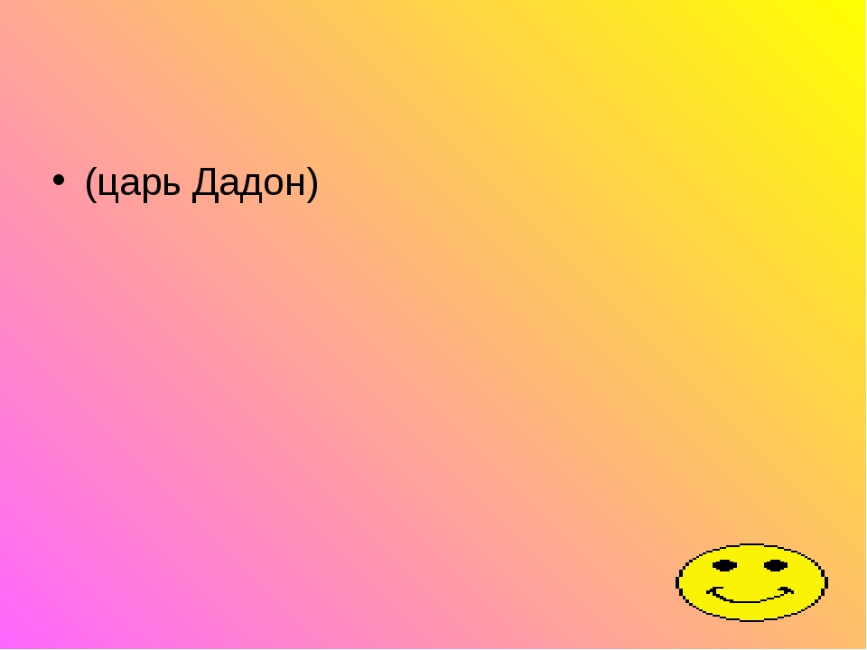 (царь Дадон)