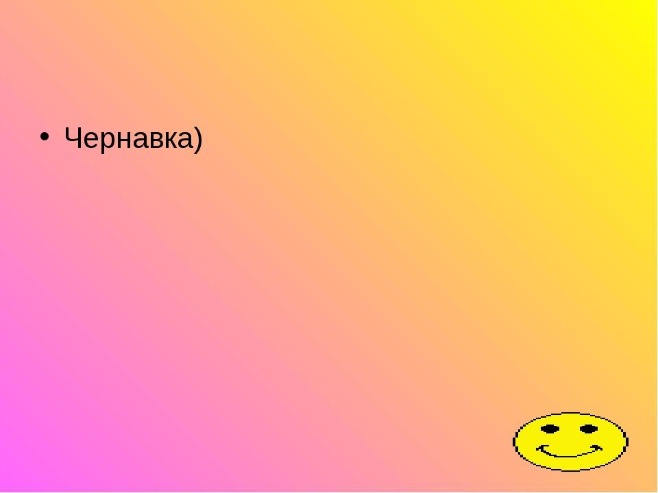 Чернавка)