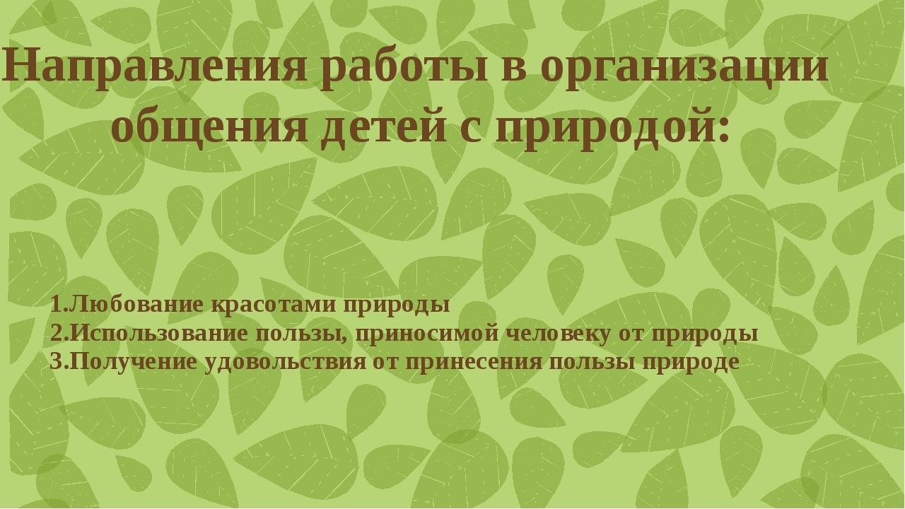 1.Любование красотами природы 2.Использование пользы, приносимой человеку от...