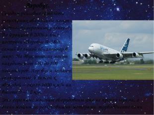 Аэробус. Сегодня рейсовые самолёты регулярных авиалиний могут достигать огром