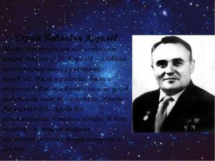 Сергей Павлович Королёв. Много лет трудился над созданием такой ракеты С. П.