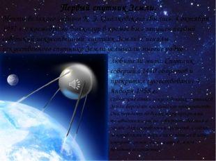 Первый спутник Земли. Мечты великого учёного К. Э. Циолковского сбылись. 4 ок