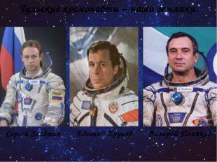 Тульские космонавты – наши земляки. Сергей Залётин Евгений Хрунов Валерий Пол