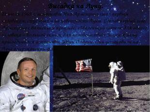 Высадка на Луну. 21 июля 1969 г. астронавт Нил Армстронг стал первым человеко