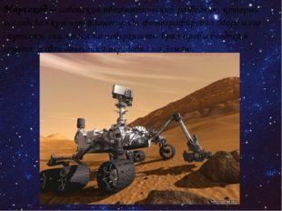 Марсоход – советский автоматический разведчик, который исследовал красную пла