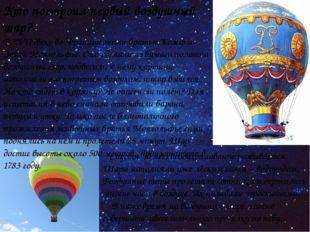 Кто построил первый воздушный шар? В XVIIIвеке во Франции жили братья Жозеф и