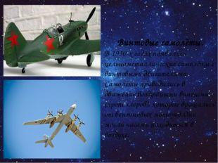 Винтовые самолёты. В 1930-х годах появились цельнометаллические самолёты с в