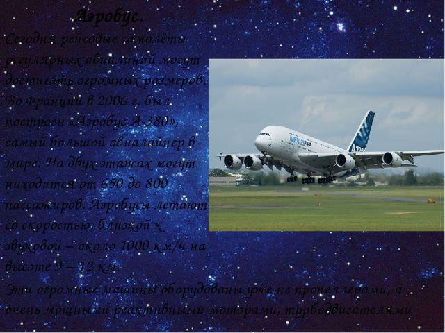 Аэробус. Сегодня рейсовые самолёты регулярных авиалиний могут достигать огром...