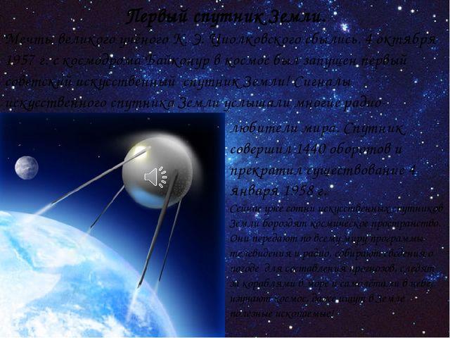 Первый спутник Земли. Мечты великого учёного К. Э. Циолковского сбылись. 4 ок...