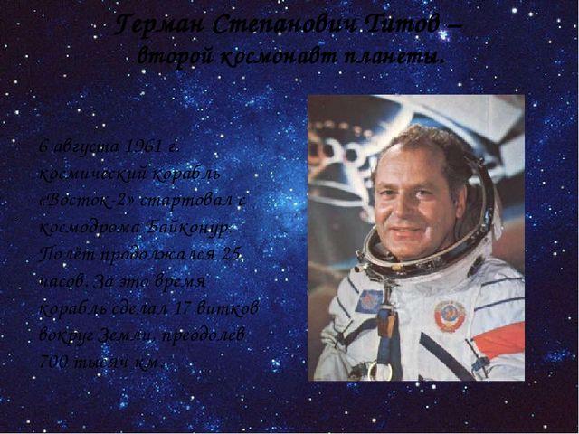 Герман Степанович Титов – второй космонавт планеты. 6 августа 1961 г. космиче...