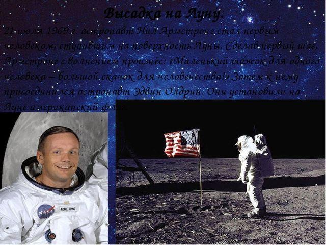 Высадка на Луну. 21 июля 1969 г. астронавт Нил Армстронг стал первым человеко...