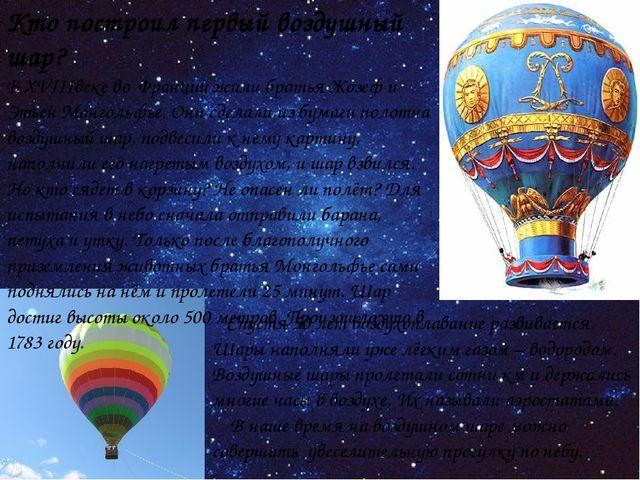 Кто построил первый воздушный шар? В XVIIIвеке во Франции жили братья Жозеф и...