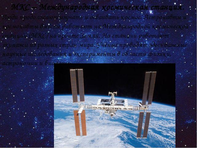 МКС – Международная космическая станция. Люди продолжают изучать и осваивать...