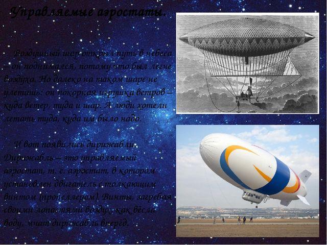 Управляемые аэростаты. Воздушный шар открыл путь в небеса – он поднимался, по...