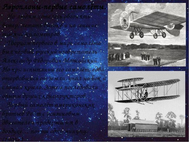 Аэропланы-первые самолёты. Но людям хотелось обгонять ветер, летать высоко и...