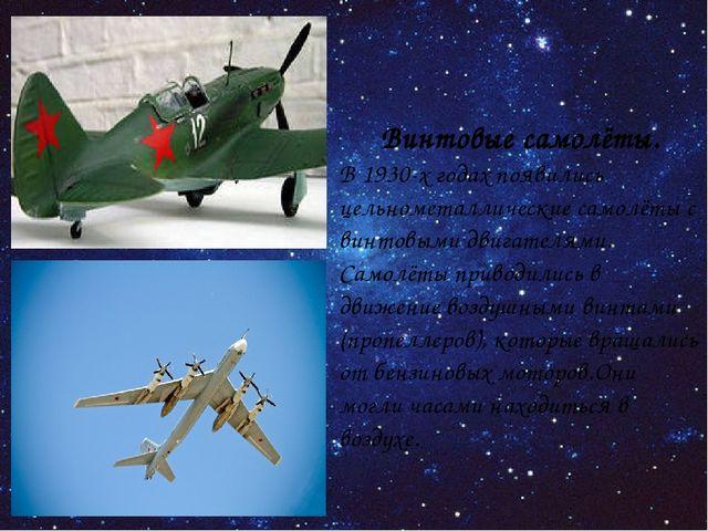 Винтовые самолёты. В 1930-х годах появились цельнометаллические самолёты с в...