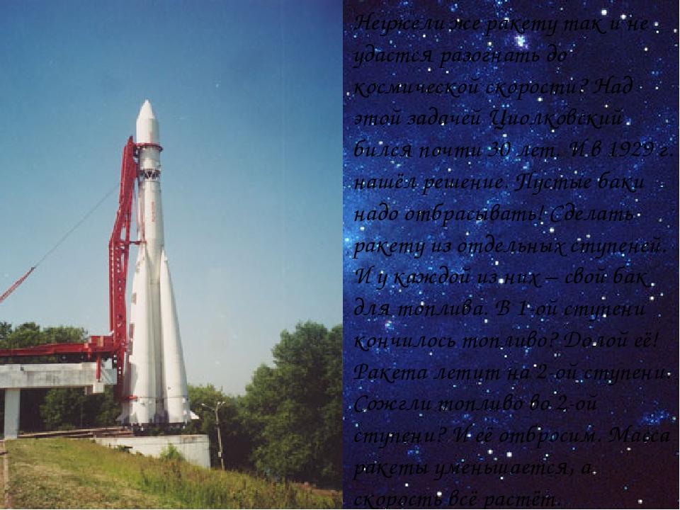 Неужели же ракету так и не удастся разогнать до космической скорости? Над это...