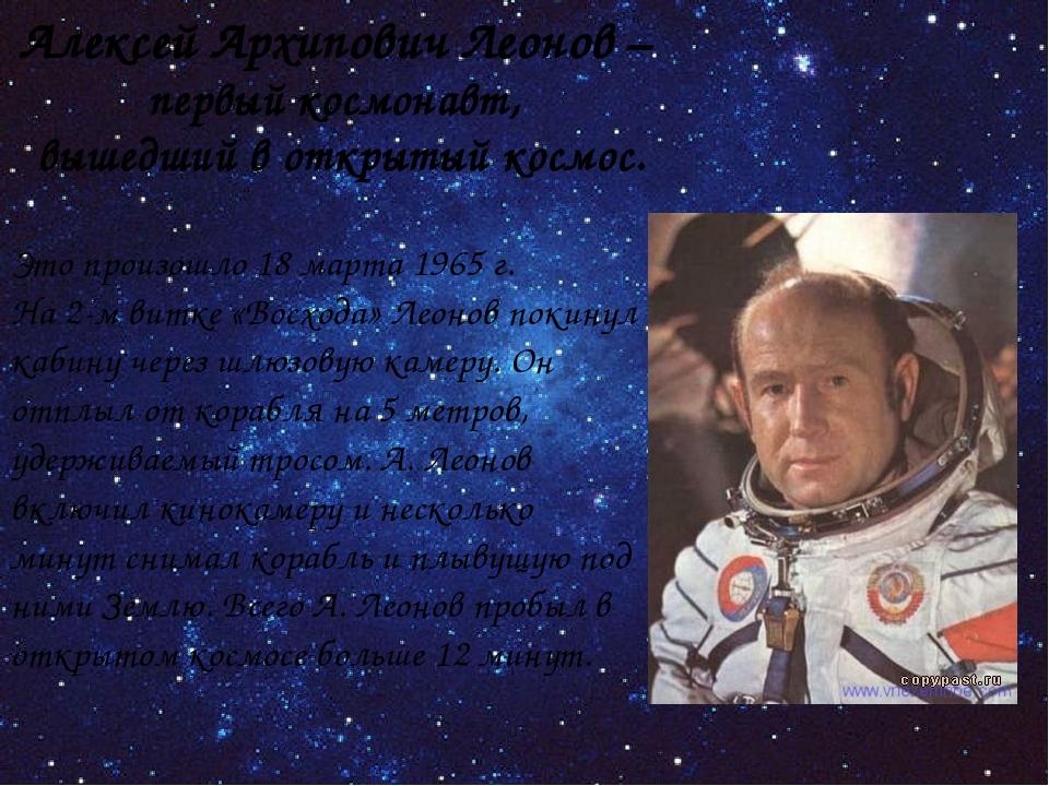 Алексей Архипович Леонов – первый космонавт, вышедший в открытый космос. Это...