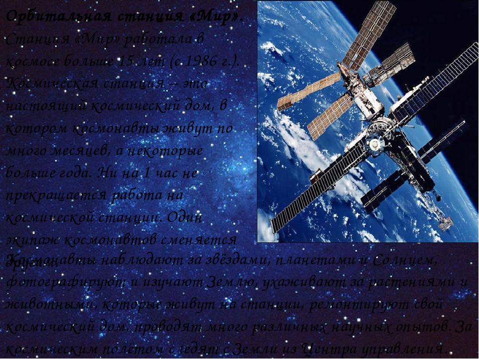 Орбитальная станция «Мир». Станция «Мир» работала в космосе больше 15 лет (с...